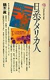 日系アメリカ人 (講談社現代新書)