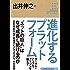 角川インターネット講座11 進化するプラットフォーム グーグル・アップル・アマゾンを超えて (角川学芸出版全集)