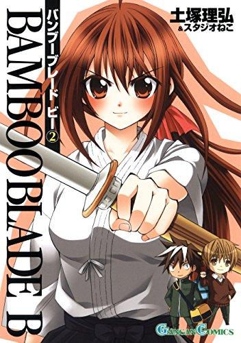 BAMBOO BLADE B 2巻 (デジタル版ガンガンコミックス)