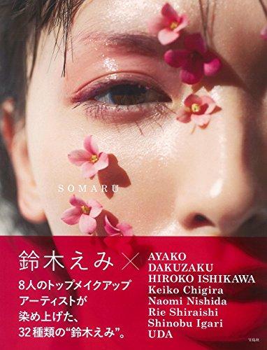 鈴木えみビューティブック『SOMARU』