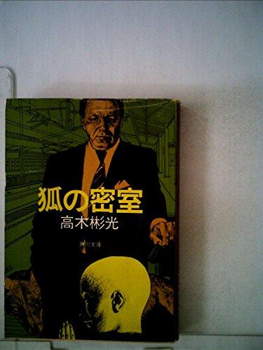 狐の密室 (角川文庫 緑 338-56)の詳細を見る