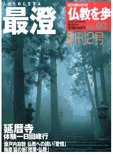 仏教を歩くNo2創刊2号 最澄 (週刊朝日百科)