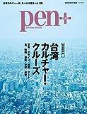 Pen (ペン・プラス) 【完全保存版】 台湾カルチャー・クルーズ (メディアハウスムック)  [ムック] ペンプラス