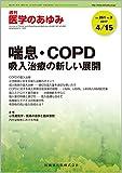 医学のあゆみ 261巻3号 喘息・COPD 吸入治療の新しい展開
