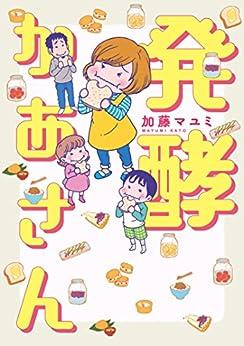 [加藤マユミ]の発酵かあさん (リイドカフェコミックス)