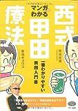 マンガでわかる「西式甲田療法」—一番わかりやすい実践入門書 (ビタミン文庫)