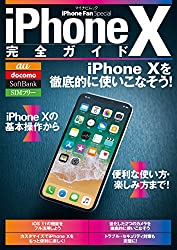 iPhone X完全ガイド