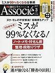 日経ビジネスアソシエ2017年3月号