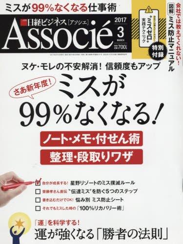 日経ビジネスアソシエ2017年3月号の詳細を見る