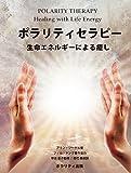 ポラリティセラピー/生命エネルギーによる癒し (ポラリティ出版)