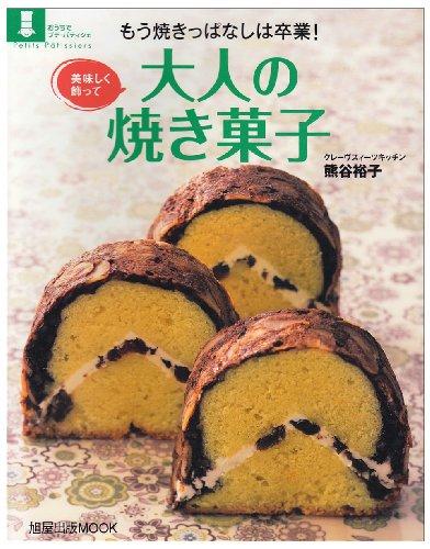 もう焼きっぱなしは卒業!美味しく飾って大人の焼き菓子 (旭屋出版MOOK おうちでプチ・パティシェ)の詳細を見る