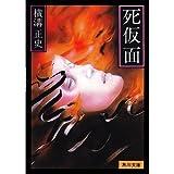 死仮面 (角川文庫 (5732))