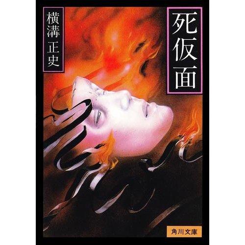死仮面 (角川文庫 (5732))の詳細を見る