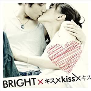 キス×Kiss×キス~特別限定永久保存版パッケージ~ [DVD]