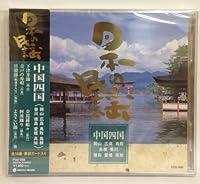 日本の民謡 中国四国