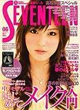 SEVENTEEN (セブンティーン) 2008年 3/1号 [雑誌]