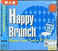 HAPPY BRUNCH TVドラマ テーマ オリジナル・サウンド・トラック集(日本テレビ編)