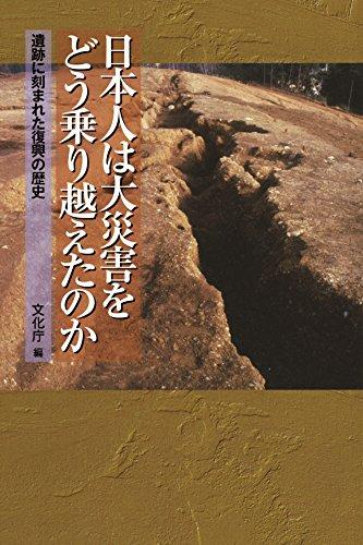 日本人は大災害をどう乗り越えたのか 遺跡に刻まれた復興の歴史 (朝日選書)