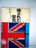 隠された栄光 (1977年) (Hayakawa novels)