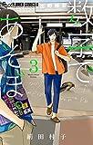 数字であそぼ。 (3) (フラワーコミックスアルファ) 画像