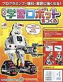学習ロボットをつくる(49) 2019年 8/14 号 [雑誌]