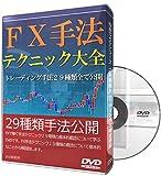 FX手法テクニック大全 トレーディング手法29種類全て公開