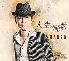 HANZO「君はかわらず〜愛を込めたバラードを〜」のジャケット画像