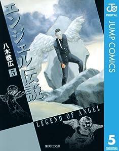 エンジェル伝説 5 (ジャンプコミックスDIGITAL)