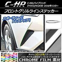 AP フロントグリルラインステッカー クローム調 トヨタ C-HR NGX10/NGX50 ハイブリッド可 2016年12月~ シアン AP-CRM1057-CY 入数:1セット(2枚)