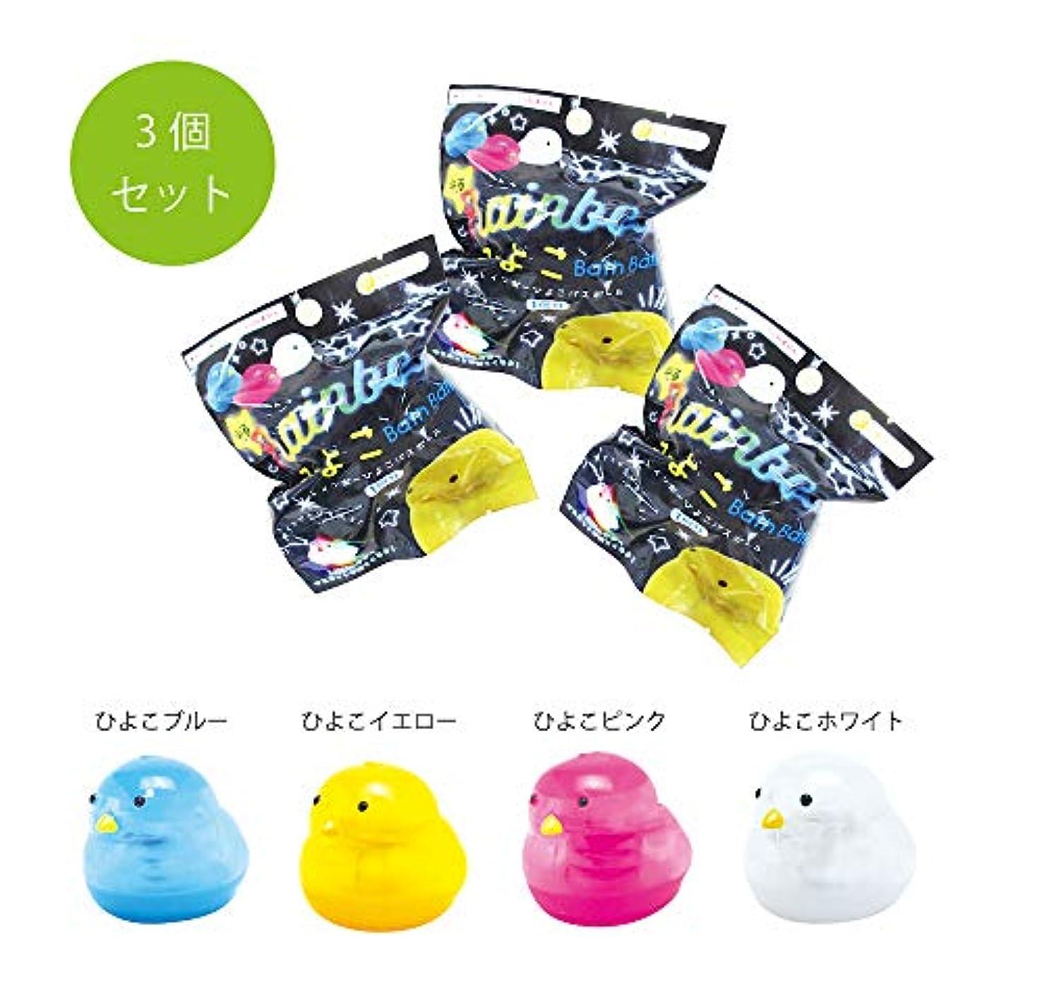 【3個セット】 光る レインボー バスボール 入浴剤 ヒヨコ レモンの香り