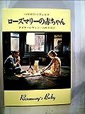 ローズマリーの赤ちゃん (1967年) (ハヤカワ・ノヴェルズ)