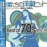 僕たちの洋楽ヒット ベスト・オブ 70's 1970~79