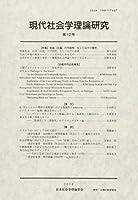 現代社会学理論研究12
