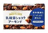ロッテ スイーツデイズ 乳酸菌ショコラ アーモンドチョコレート 86g×10個