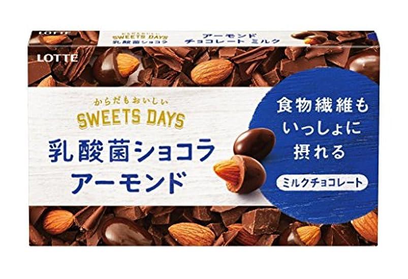 世界の窓支払いガスロッテ スイーツデイズ 乳酸菌ショコラ アーモンドチョコレート 86g×10個