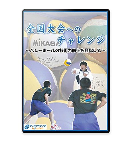 全国大会へのチャレンジ ~バレーボールの技術力向上を目指して...