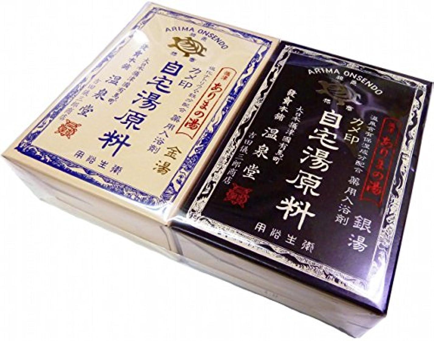 ラップトップ成長するモルヒネカメ印 摂津有馬の湯 自宅湯原料 《金湯?銀湯》5包入り箱ペアセット