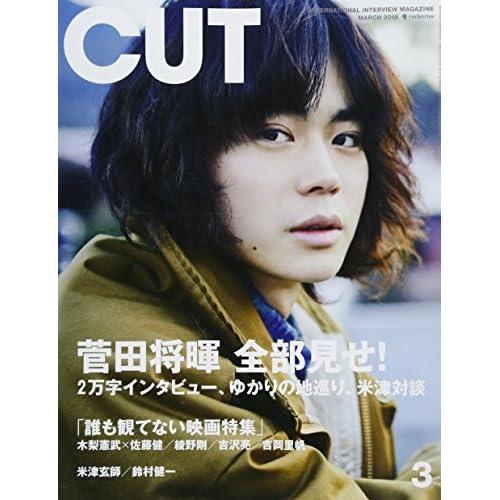 Cut 2018年 03 月号 [雑誌]