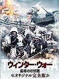 ウィンター・ウォー 厳寒の攻防戦 オリジナル完全版(字幕版)