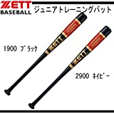 ZETT(ゼット) ジュニア用 木製トレーニングバット 実打可能 (BTT784)