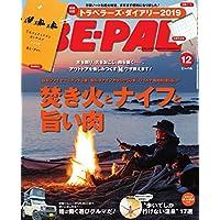 BE-PAL(ビーパル) 2018年 12 月号 [雑誌]