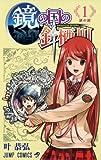 鏡の国の針栖川 1 (ジャンプコミックス)