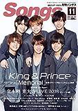 月刊ソングス 2018年 11 月号 (最新スコア・マガジン)