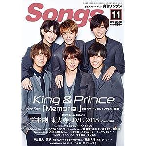 月刊ソングス 2018年 11 月号