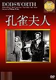孔雀夫人[DVD]