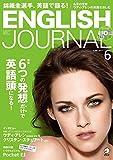 [音声DL付]ENGLISH JOURNAL (イングリッシュジャーナル) 2017年6月号 ?英語学習・英語リスニングのための月刊誌 [雑誌]