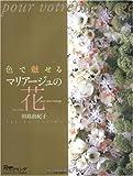 色で魅せるマリアージュの花 (25ansウエデイングBOOKS) 画像