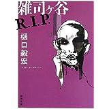 雑司ヶ谷R.I.P. (新潮文庫)