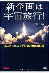 新企画は宇宙旅行! 単行本(ソフトカバー)