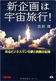 新企画は宇宙旅行!